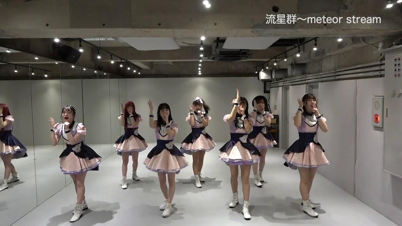 【公式】アイドルカレッジ「26. 流星群〜meteor stream」【2020】