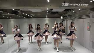 アイドルカレッジ - 流星群~meteor stream~