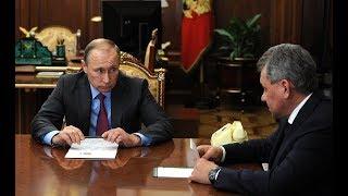 Рабочая встреча Владимира Путина с Сергеем Шойгу. Прямая трансляция