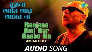 Ranjana Ami Aar Aasbo Na | Audio | Anjan Dutt