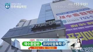 [진주 케이블광고 제작]  제일학원