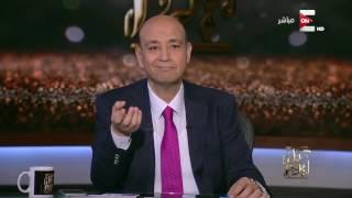كل يوم: عمرو أديب يتوعد للشامتين فيه .. هنكد عليكوا أكتر