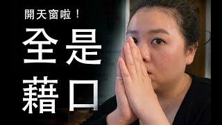 [聊天片] 這禮拜沒有影片的藉口 ★南西老師