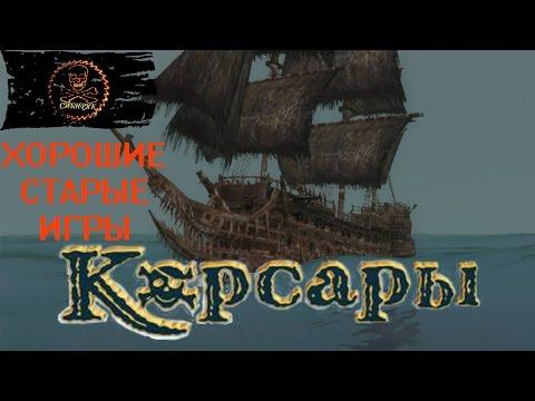 Смотреть онлайн Пираты Карибского моря. Все части