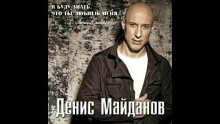 Денис Майданов - Выше неба