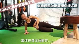 下背痛/膝蓋痛,可能都是因為沒有好好訓練它?!