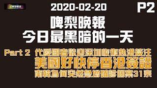 啤梨頻道 啤梨晚報 20200220  Part 2  代愛國者歡迎深圳恢復赴港簽注/美國好快停香港簽證/南韓為何突然急增確診個案31宗