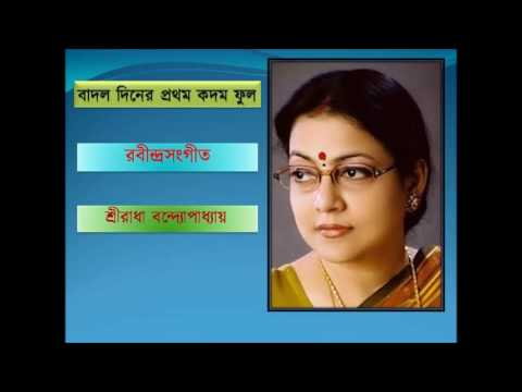 Badal diner pratham kadam phul ♫ বাদল দিনের প্রথম কদম ফুল ♫ Sriradha Bandyopadhyay