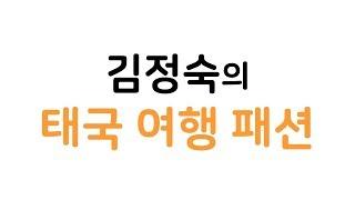 김정숙의 태국 여행 & 새 옷 (feat. 다음…