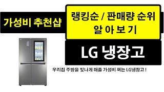가성비 LG냉장고 판매…