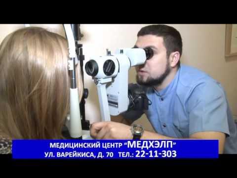 Офтальмолог Киев - прием, консультации и лечение