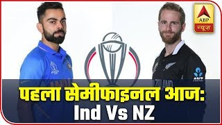 India Vs New Zealand: First Semi-Final Of World Cup 2019 Today | ABP News