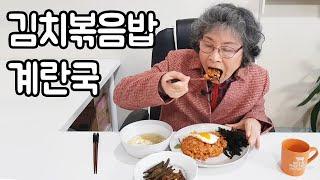 요리+먹방) 고소한 참치김치볶음밥 만들기, 계란국, 삭…