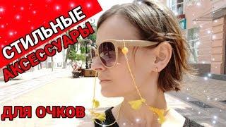 ЛАЙФХАКИ ДЛЯ ОЧКОВ | Интересные идеи для очков | Лайфхаки для тех кто носит очки