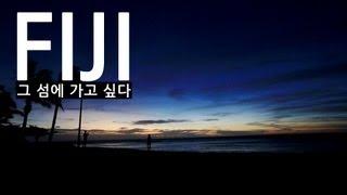 [피지여행] FIJI Promotion Video, 피…
