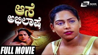 Aase Abhilashe | Kannada Full Movie | Bhaskar raju | Sindhu Bhargavi| Hot Movie Thumb