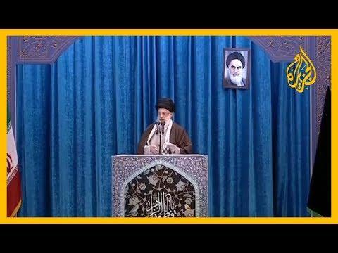 ???? ????  بأول خطبة جمعة يلقيها منذ 8 أعوام.. خامنئي: طهران صفعت واشنطن  - نشر قبل 59 دقيقة