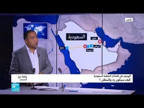 ارامكو: ترامب يتهم إيران لكنه يود تجنب الحرب..ما السر؟  - نشر قبل 2 ساعة