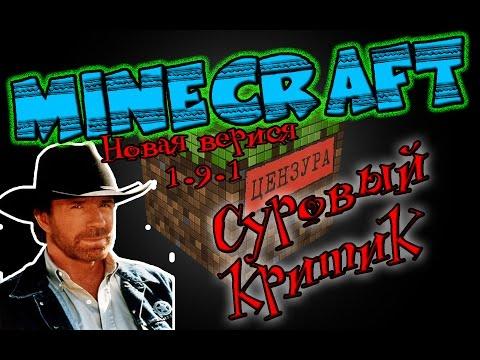 Игра Minecraft 181 Майнкрафт 181 Beta Скачать