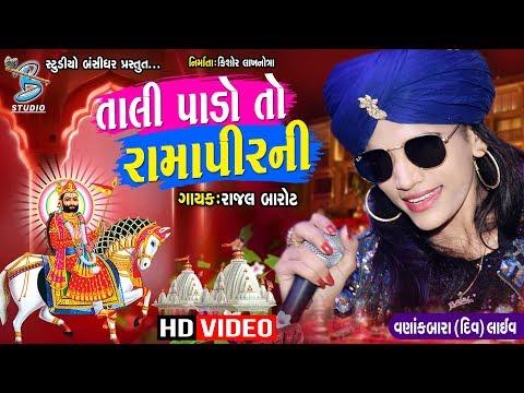 Rajal Barot 2019 Gujarati Songs - Tali Pado To Mara Ramapir Ni Re - Bansidhar Studio