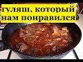 ГУЛЯШ из ГОВЯДИНЫ вкуснотища)))