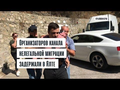 Высокопоставленные сотрудники МВД задержаны в Ялте
