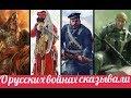 Никогда не воюйте с Русскими Что говорили о Русских солдатах их противники