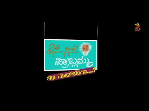 Kannada tharlie village double meaning video