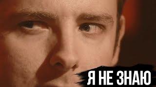 Я не знаю!!! [UkraineFastDUB.com]