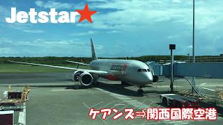 JETSTAR★ JQ15 ケアンズ国際空港→関西国際空港までの快適な空の旅をお楽しみ下さい / 2017.02.16撮影