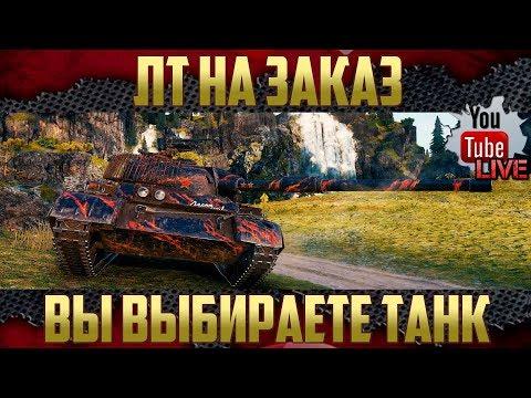 ЛТ НА ЗАКАЗ - Зритель заказывает танк