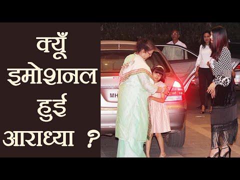 Aaradhya Bachchan gets EMOTIONAL while saying BYE to Aishwarya Rai's mother; Watch Video|FilmiBeat