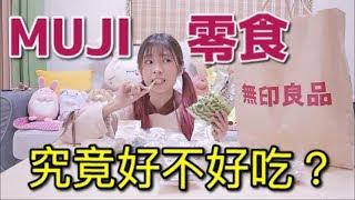 开箱试吃 价格比一般贵的muji无印良品零食到底好吃吗