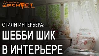 Шебби шик в интерьере Дизайн интерьера Киев(, 2016-12-10T19:14:37.000Z)