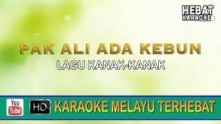 Pak Ali Ada Kebun | Karaoke l Minus One | Tanpa Vocal | Lirik Video HD