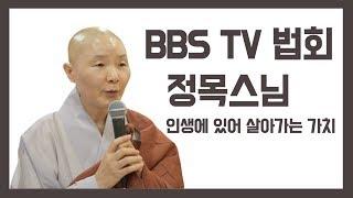 [BBS TV법회] 정목스님 (2008년 빛고을불교아카데미)