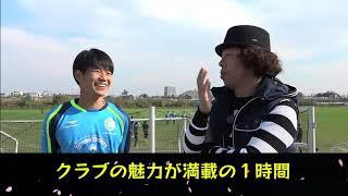今回は湘南ベルマーレのホームタウンを取材! 秋元陽太選手、藤田征也選...
