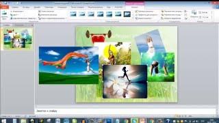 Как сделать коллаж в PowerPoint