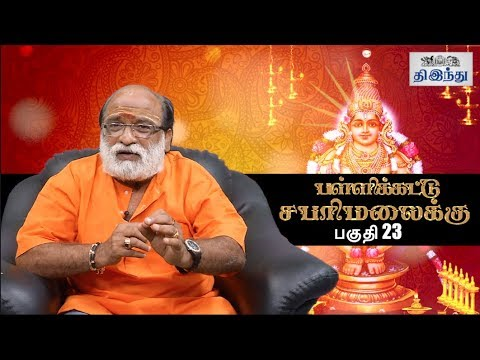 Pallikattu Sabarimalaikku Episode 23   Veeramani Raju   Sabarimalai Season Special