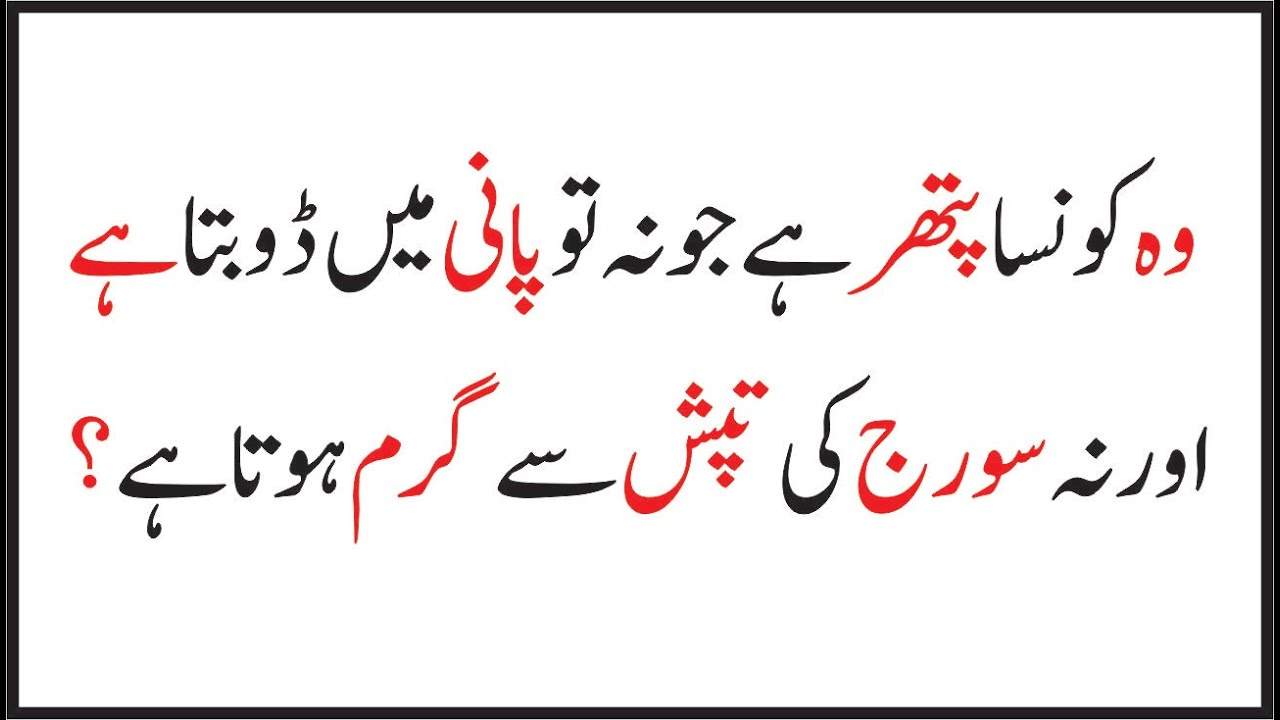 Islamic GK Questions and Answers in Urdu   Sawal Jawab ...