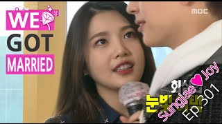 [We got Married4] 우리 결혼했어요 - Blow up Joy
