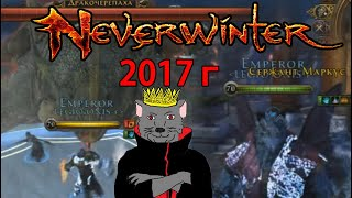 Neverwinter - Гамбит и новые плюшки у паладина