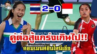 คอมเมนต์ชาวอินโดนีเซียหลังเมย์ชนะตุนจุง 2-0 เกม ศึกโอลิมปิก 2020