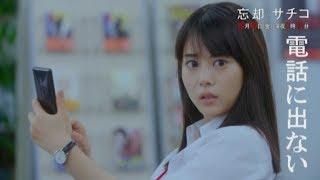 【ドラマ24】忘却のサチコ 第2歩