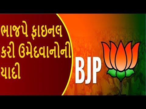 Gujarat Election 2017: ભાજપે બેઠક પછી ફાઇનલ કરી ઉમેદવારોની યાદી | ETV Gujarati News
