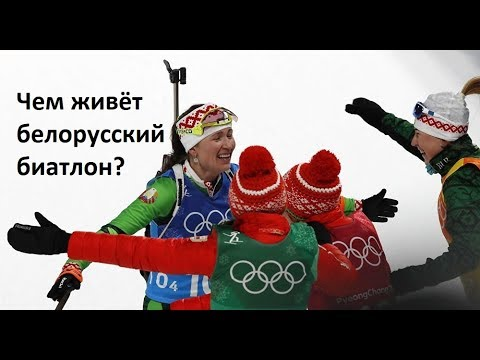 Почему Домрачева отказалась работать в белорусском биатлоне