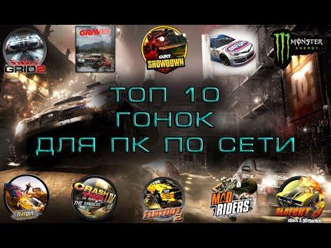 Топ 10 гонок для ПК по сети