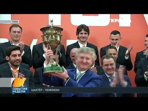 Шахтер отпраздновал 10 победу в чемпионате Украины