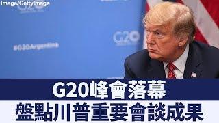 G20之旅效應展現 川普打破兩大僵局|新唐人亞太電視|20190704