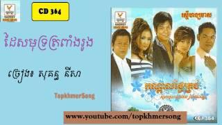 Dai Samut Tropang Roung -  Sokun Nisa RHM CD vol 364